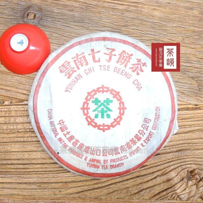【茶韻】1998年 黎明茶廠 九八黎明 青餅 7540 保真 400g 陳期20多年 強力推薦