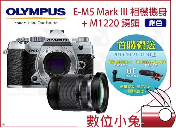 數位小兔【Olympus 台灣限定 銀色 E-M5 Mark III + M1220 鏡頭】首購送 RODE麥克風或握把