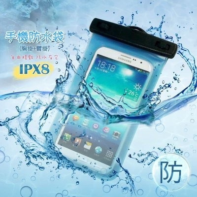 WP-160 手機萬用防水袋/Apple iPhone4/iPhone 4S/iPhone 5/5S/6/6S