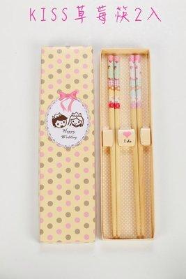 婚禮送客禮 姐妹禮 幸福甜蜜 台灣 婚禮筷 KISS 草莓筷禮盒組 2入 1010專業婚禮品