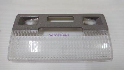 中華 三菱 原廠 SPACE GEAR 前室內燈燈殼 室內燈燈殼 室內燈 燈殼