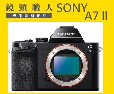 ☆ 鏡頭職人☆( 鏡頭出租  ) ::::  SONY A72 A7 ll  單機身 五軸防手振  師大 板橋 楊梅