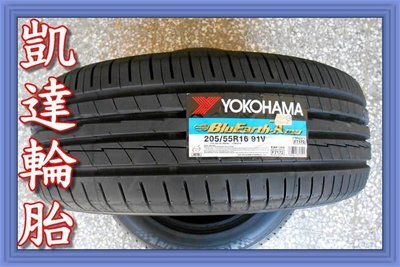 【凱達輪胎】橫濱 AE50 日本製 215/55/16 215/55R16 215-55-16 寧靜舒適 歡迎詢問