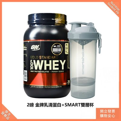 【全館免運】ON(現貨+多功能搖搖杯)金牌低熱量乳清蛋白 2磅裝  乳清 高蛋白 WHEY PROTEIN