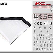 凱西影視器材 BRONCOLOR 原廠 無影罩柔光布 for 100 x 100 cm
