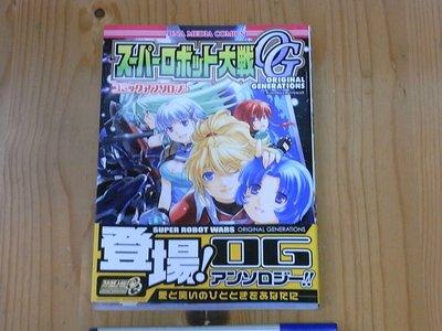 【小蕙館】日文書籍:超級機器人大戰OG +