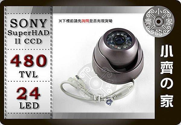 """小齊的家 861M全套1/3"""" SONY Super HADⅡ CCD & DSP 24LED 480線 鋁合金 海螺 吸頂 半球攝影機DVR"""