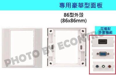【易控王】豪華型三孔面板 86型+48模組/VGA模組HDMI模組音源模組RJ45模組各式訊號插座(40-300)