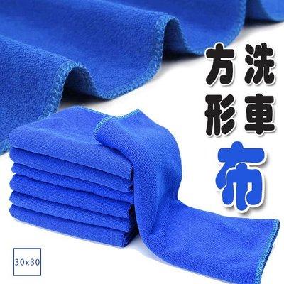 【贈品禮品】B3497 洗車布-方形/汽車美容毛巾/機車抹布/自助洗車用品工具/擦車布/清潔吸水窗戶/露營釣魚/非打蠟布
