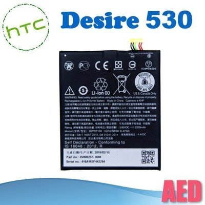 ⏪ AED ⏩ HTC Desire 530 電池 全新品 手機電池 手機維修 保養