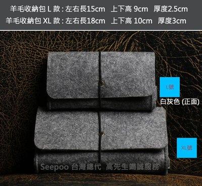 【Seepoo總代】2免運 收納包 MOTO G6 Plus 5.9吋 羊毛氈套 多功能袋 手機袋 白灰 保護套