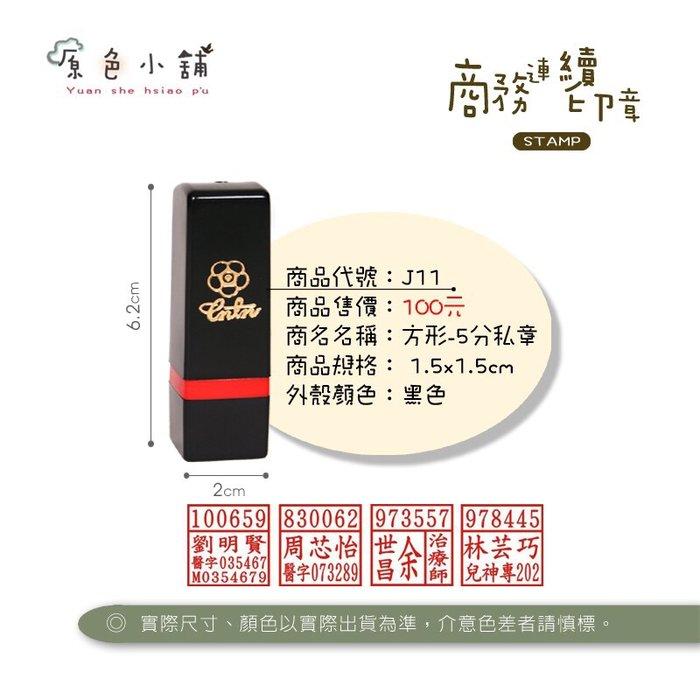☁️原色小舖☁️ J11 五分私章 印面1.5cm正方 連續印章