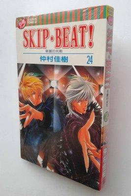 SKIP·BEAT!華麗的挑戰(24) / 仲村佳樹 / 東立出版社