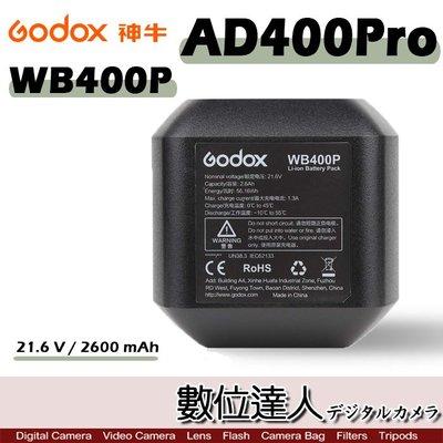 【數位達人】Godox 神牛 AD400Pro 專用 WB400P 電池 2600mAh / 充電電池 電池 鋰電池