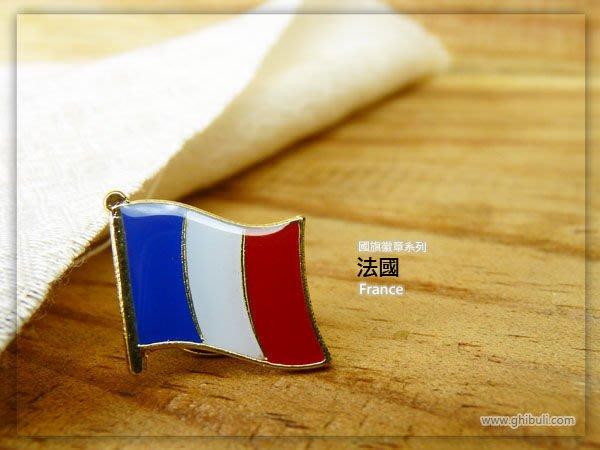 【國旗徽章達人】法國國旗徽章/國家/胸章/別針/胸針/France/超過50國圖案可選