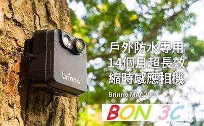 送32G 有發票公司貨 Brinno Time Lapse MAC200 縮時感應相機 MAC200DN 國旅卡 台中