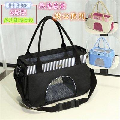 寵物包狗包貓包外出外帶出行包便攜包透氣網格不變形泰迪狗包用品【超低價狂促】