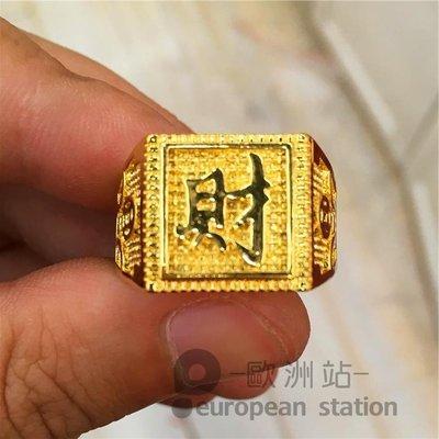 戒指/男福發財仿真鍍金飾品首飾開口