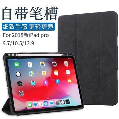蘋果apid外套Pro12.9帶筆槽ipad air4保護套三折式2020殼八代10.2