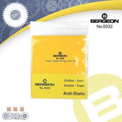 【鐘錶通】B6032《瑞士BERGEON》防靜電保養擦拭布/├鐘錶保養收藏/手錶清潔保養/金屬保養┤