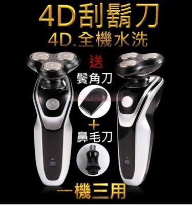 寶貝倉庫~德國設計~4D~電動刮鬍刀~送鼻毛刀+鬢角刀~充電刮鬍刀~防水刮鬍刀~百靈~飛利浦~刮鬍刀~三刀頭~交換禮物