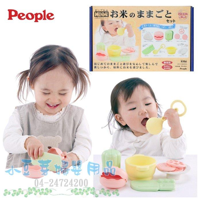 People 米 手搖鈴 固齒器 米的扮家家酒玩具組合 §小豆芽§ 日本People 米的扮家家酒玩具組合
