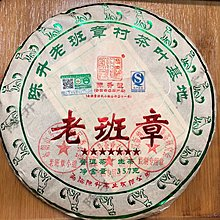 2018年【陳升號】七星老班章 300年古樹純料 357g 量少質精