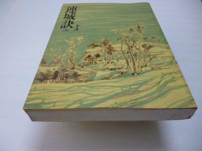 買滿500免運 / 崇倫《連城訣(全)》ISBN:9573229315│遠流│金庸》 /貝[箱/7鑫]     請注意.