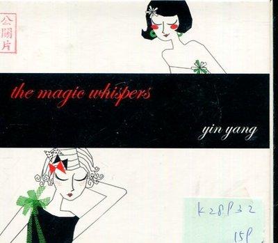 *真音樂* THE MAGIC WHISPERS / YIN YANG 二手 K28932