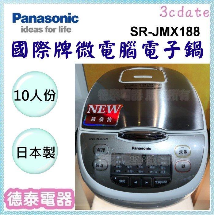 Panasonic【SR-JMX188】國際牌10人份日本製微電腦電子鍋【德泰電器】
