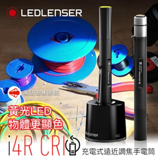 【LED Lifeway】 LED LENSER i4R CRI (公司貨) 工業型充電伸縮調焦黃光手電筒(2*AAA)