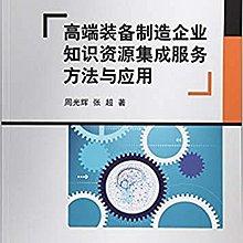 2【工業技術】高端裝備製造企業知識資源集成服務方法與應用 平裝