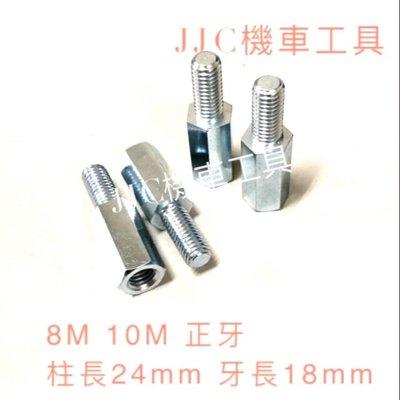 JJC機車工具 8mm 正牙 後視鏡墊高螺絲 照後鏡轉接螺絲 增高螺絲 手機架螺絲 六角螺絲 單隻售價