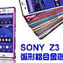 ☆F.S.T☆新款弧形錶扣式 SONY Xperia Z3 弧...