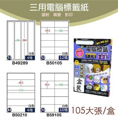 【現貨供應】鶴屋 B49289/B50105/B50210/B59105  標籤紙 出貨 信封貼紙 影印 雷射 噴墨
