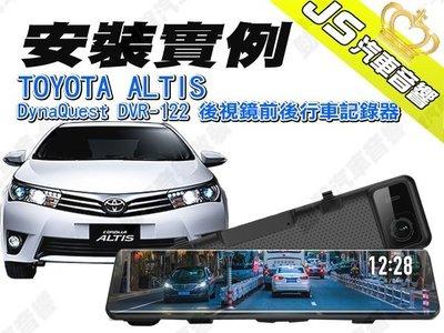勁聲安裝實例 ALTIS DynaQuest DVR-122 電子後視鏡 前後行車記錄器 11.88吋 108