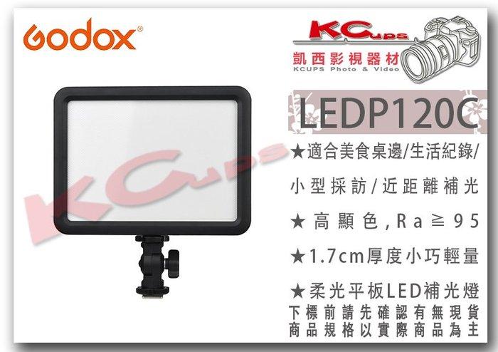 凱西影視器材【 Godox 神牛 LEDP120C 薄型 高顯色 柔光 色溫可調 LED燈 公司貨】 攝影 錄影 手燈