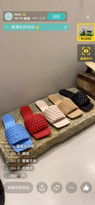 韩国瓶底編織拖鞋