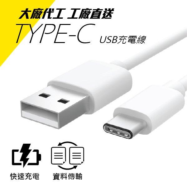 【刀鋒】USB Type-C 一米 傳輸線  充電線 Type C Micro USB 快充線 蘋果 安卓 三星