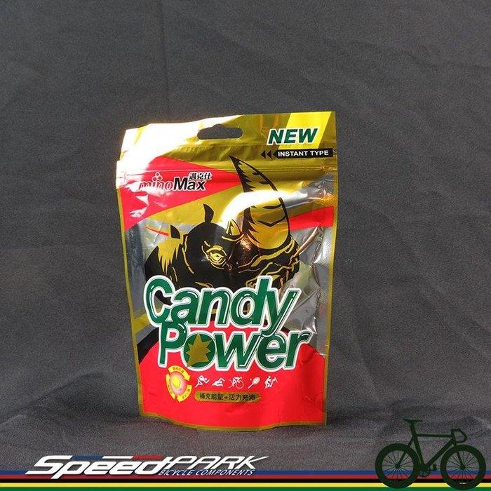 【猴野人】aminoMax 邁克仕 Candy Power 能量糖(大包)蠻牛口味 長跑 三鐵、自行車、馬拉松跑步、爬山