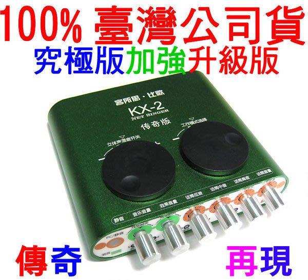客所思原廠授權/RC語音獨家教學影片KX-2傳奇版100%真品一年內非人為故障直接換一台