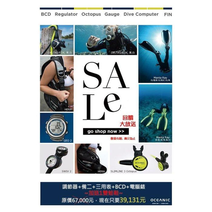 🔥24H快速出貨🔥現貨  📣浮潛裝備套裝組 OCEANIC 超優惠潛水裝備套裝組 - 女款
