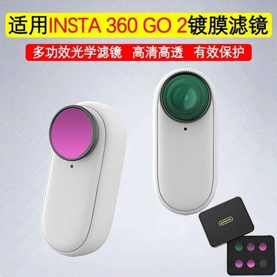 適用INSTA360 GO2影石全景相機鏡頭濾鏡UV保護CPL偏振鏡ND減光鏡