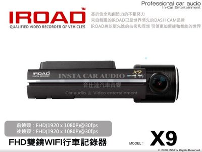 音仕達汽車音響 台中 台北 IROAD【X9】FHD雙鏡WIFI行車記錄器 德國紅點設計大獎 在泊車模式下自動調光3倍.