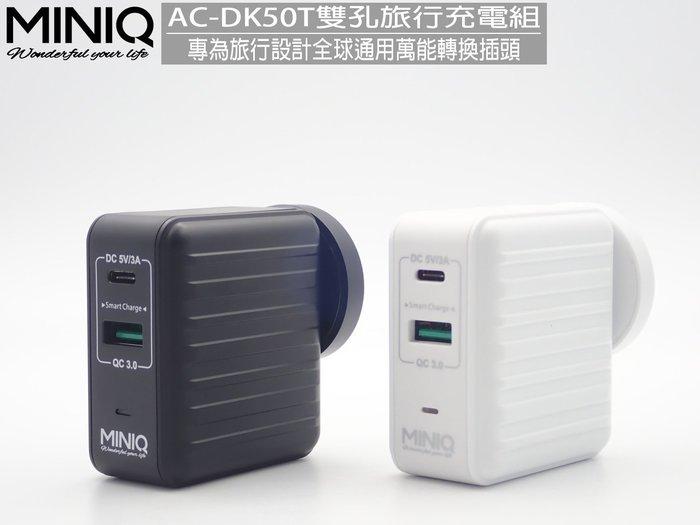 促銷 MINIQ AC-DK50T旅行轉換器手機平板充電器USB萬用插頭歐標英標美標日本泰國歐洲法國 最大輸出33W