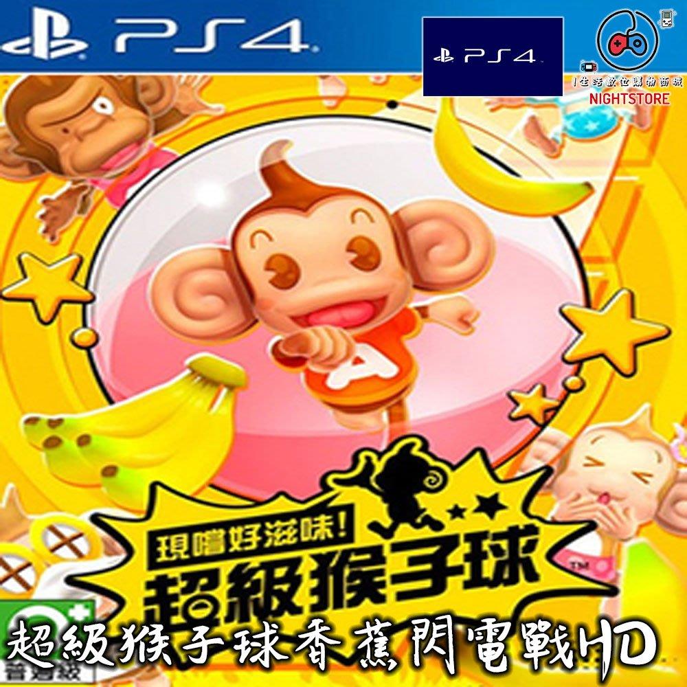 【PS4遊戲】超級猴子球香蕉閃電戰HD 現嘗好滋味 可認證中文PS4遊戲數字版【I生活】