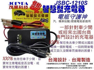 台商專用 台灣製造 電瓶守護神 茂果科技12V10A雙智慧型JSBC-1210S電瓶充電器(汽車重機鋰鐵電池/鉛酸兩用)