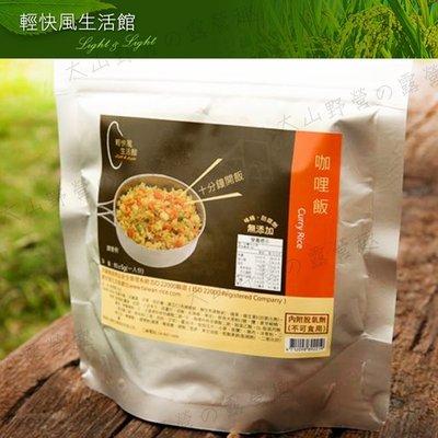 【大山野營】輕快風 120g 乾燥飯 ...