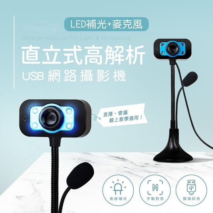 會議視訊直播 攝影機 網路攝影機 LED補光+麥克風
