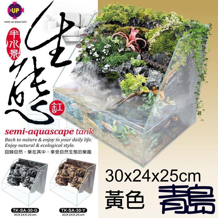 AA。。。青島水族。。。TK-SA-30-Y台灣UP雅柏-半水景生態缸==(3D岩板)30*24*25/黃色